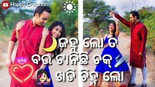 🌙Janha Lo Ta Bau Tanichi Chak Khadi China Lo⭐Odia Whatsapp Status Video 🔥 Happy Creation 🔥