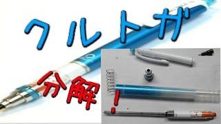 getlinkyoutube.com-【シャーペン改造工場】クルトガの詳しい分解方法!