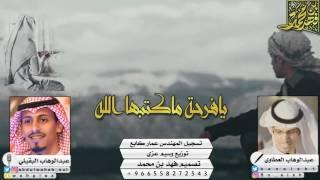 getlinkyoutube.com-شيلة يافرحة ماكتبها الله ||كلمات:عبدالوهاب العطاوي||أداء:عبدالوهاب البقيلي