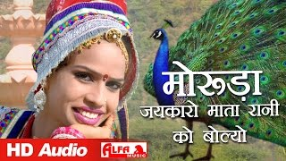 Moruda Jaikaro Mata Rani ko Bolyo Re Marwadi Video Song | Mata Songs