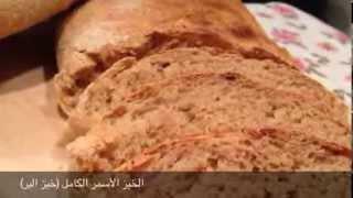 getlinkyoutube.com-خبز الأسمر الكامل خبز البر