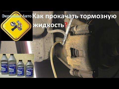 Прокачка тормозов Дэу Нексия. Как прокачать тормозную жидкость. Порядок прокачки тормозов