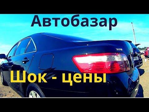 Шок - Цены Авторынок Киев. Автобазар Чапаевка. Июль 2019. Toyota Camry
