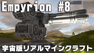 getlinkyoutube.com-Empyrion 実況 #8 宇宙版リアルマインクラフトに挑戦 「オートタレット無双」