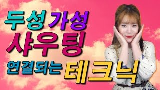 getlinkyoutube.com-두성-가성-샤우팅으로 연결되는 테크닉!ㅣ버블디아(Bubbledia) 리디아 안(너목보 엘사녀)