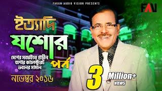 getlinkyoutube.com-Ityadi - ইত্যাদি | Hanif Sanket | Jessore episode 2016 | Fagun Audio Vision