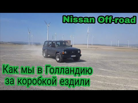 Едем в Голландию за коробкой для ниссан Патрола (Nissan Patrol Off-road)
