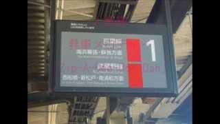 getlinkyoutube.com-JR舞浜駅 発車メロディー