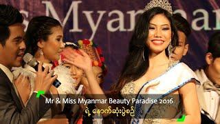 getlinkyoutube.com-Mr. & Miss Myanmar Beauty Paradise 2016 In Yangon