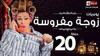 getlinkyoutube.com-مسلسل يوميات زوجة مفروسة اوى - الحلقة العشرون بطولة داليا البحيرى - Yawmiyat Zoga Mafrosa Awy