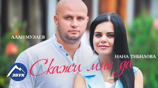 Алан Музаев, Нана Тибилова – Скажи мне да | Премьера песни 2017