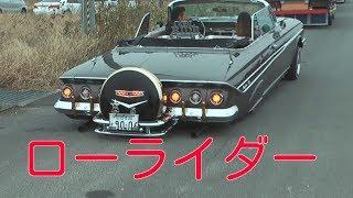 getlinkyoutube.com-アメ車ローライダー軍団 パフォーマンス走行