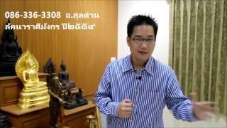 getlinkyoutube.com-ดูดวง 12 ราศี ปี2559  10. ลัคนาราศีมังกร   โดย อ.สุลต่าน