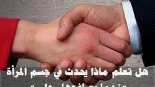 getlinkyoutube.com-هل تعلم ماذا يحدث فى جسم المرأة عندما يصافحها رجل ؟