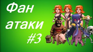 getlinkyoutube.com-Clash of Clans - Фан атаки: хоги+вальки, ведьмы+вальки, 240 варваров