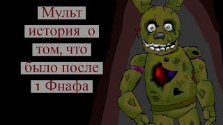 getlinkyoutube.com-Пять ночей с Фредди 3 анимация