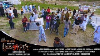 Behind The Seen Jurm Ao Saza (Pashto HD Movie) - Directed By: Arbaz Khan & Afreen Pari