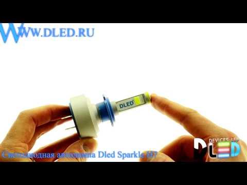 Автолампа светодиодная H7 Dled Sparkle