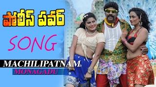 getlinkyoutube.com-Machilipatnam Monagadu Video Song || Police Power Movie || Siva Jonnalagadda || Raasa Leela