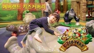 getlinkyoutube.com-에버랜드 키즈커버리 놀이동산 라시언 EVERLAND Kizcovery Playing Toys おもちゃ Игрушки 라임튜브