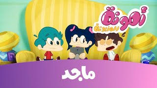 getlinkyoutube.com-أمونة - البرنامج الناسخ - قناة ماجد Majid Kids TV