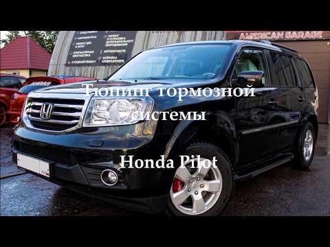 Тормозная система тюнинг тормозов Honda Pilot от hp-brakes.ru