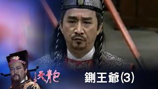 包青天 鍘王爺(3)