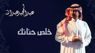 getlinkyoutube.com-عبدالمجيد عبدالله وراشد الماجد - خلص حنانك (النسخة الاصلية) | 2010