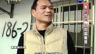 getlinkyoutube.com-0130華視新聞雜誌-食色性也 紅燈區難題