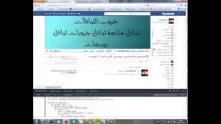 getlinkyoutube.com-اسرع طريقة لتكبير الجروبات على الفيس بوك 2013
