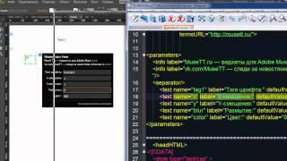 Как создавать виджеты в Adobe Muse
