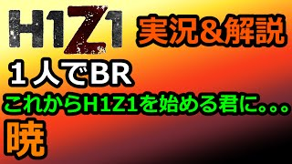 getlinkyoutube.com-【H1Z1実況&解説】1人でBR これからH1Z1を始める君に。。。暁