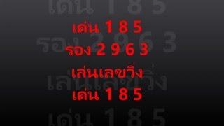เลขกำลังวันอาทิตย์ ประจำปี 2559 แม่นจริงๆ อ พร