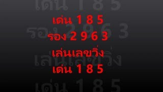 getlinkyoutube.com-เลขกำลังวันอาทิตย์ ประจำปี 2559 แม่นจริงๆ อ พร