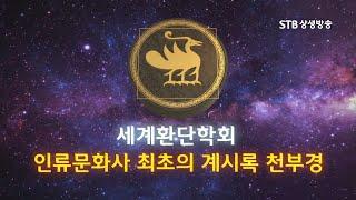 getlinkyoutube.com-환단고기 북 콘서트 연세대 편-천부경 강독-수정