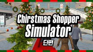 getlinkyoutube.com-크리스마스날 나홀로 백화점 쇼핑하기!! 크리스마스 쇼퍼 시뮬레이터 단편 - 스팀 Steam [양띵TV삼식]