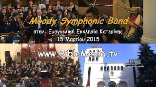 MOODY SYMPHONIC BAND, Ευαγγελική Εκκλησία Κατερίνης, 15 Μαρτίου 2015.