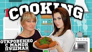 getlinkyoutube.com-Cooking || Откровенно с мамой Пушман
