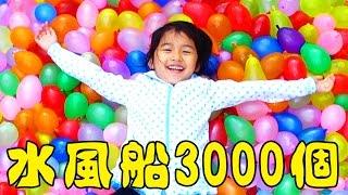 getlinkyoutube.com-ふわふわ水風船の絨毯!約3000個の水ふうせんでベランダを埋め尽くしたよ!!前編himawari-CH