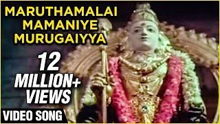 Maruthamalai Mamaniye Murugaiyya - Deivam - Devotional Tamil Song