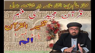 Tafseer e Quran By Allama Peer Shafaat Rasool Para  No1 Part 1 |PTV News