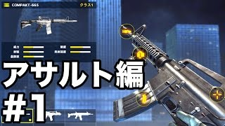 【モダコン5】#1 アサルトで練習!本日の銃は「COMPAKT-665」!
