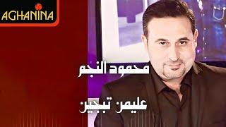 getlinkyoutube.com-محمود النجم و اسامة كريم  - عليمن تبجين