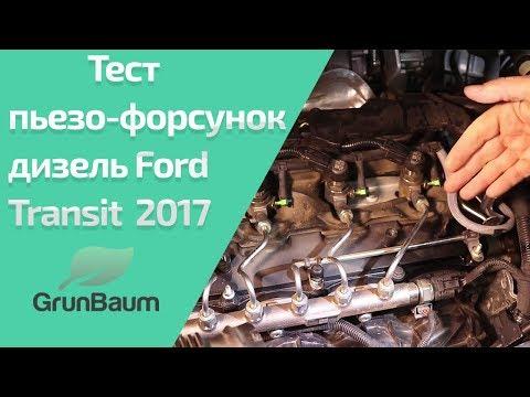 Диагностика пьезо-форсунок MaxiSys MS906BT на Common Rail Ford Transit 2017 от GrunBaum