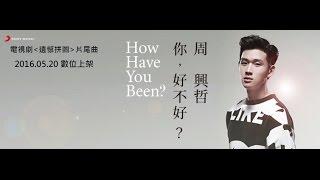 getlinkyoutube.com-Eric周興哲《你,好不好? How Have You Been?》Official Lyrics Music Video《遺憾拼圖》片尾曲