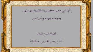getlinkyoutube.com-يامعشر قريش: لقد جئتكم بالذبح ، لفضيلة الشيخ العلامة أحمد الحازمي حفظه الله