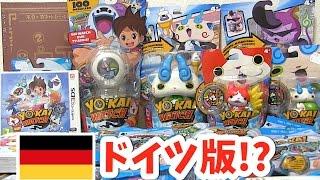 【ドイツ版】妖怪ウォッチのおもちゃ、まとめてレビュー! Yo-kai Watch