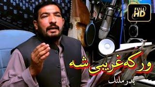 Pashto New HD Ghazal - Wraka Ghareebi Shah By Badar Malang