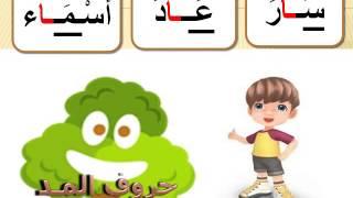 getlinkyoutube.com-حروف المد للاستاذ رضا الشامى