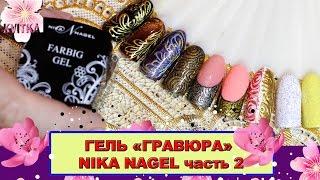 Часть 2: Дизайн ногтей: ГРАВЮРА: Nika Nagel:  Соколова Светлана